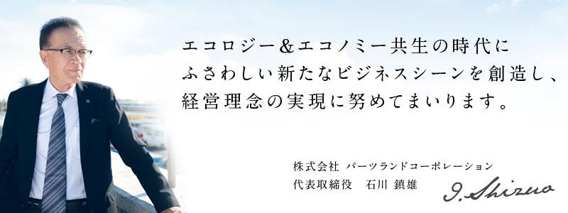 株式会社 パーツランドコーポレーション 代表取締役 石川 鎮雄